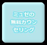 ミュゼ無料カウンセリングボタン